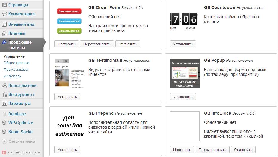 Как сделать форму контактов на wordpress - Kuente.ru