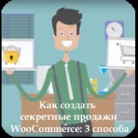 Как создать закрытые продажи WooCommerce