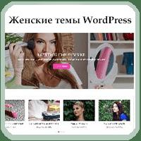 24 лучшие женские темы WordPress для блогов, журналов и сайтов электронной коммерции 2018