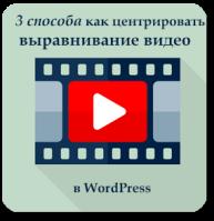 3 способа как центрировать выравнивание видео в WordPress