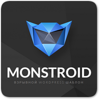 Новый взгляд на WordPress сайты: шаблон Monstroid с профессиональными возможностями