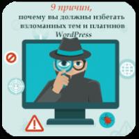 9 причин, почему вы должны избегать взломанных тем и плагинов WordPress
