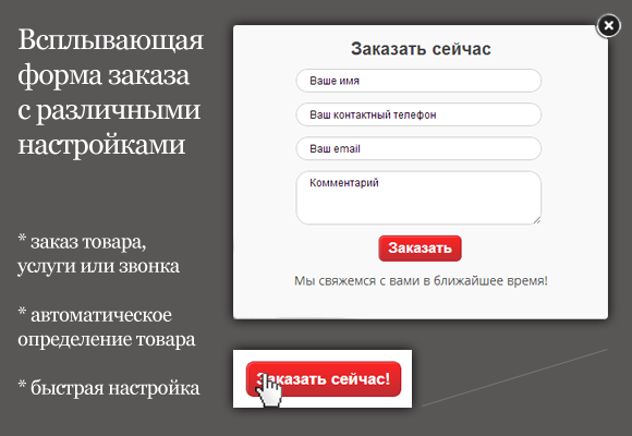 Как сделать форму на сайте создание сайтов оплата