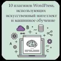 10 плагинов WordPress, использующих искусственный интеллект и машинное обучение