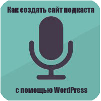 Как создать собственный сайт подкаста с помощью WordPress
