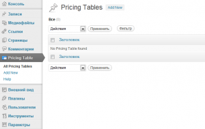 pricingtable2