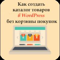 Как создать каталог товаров в WordPress без корзины покупок
