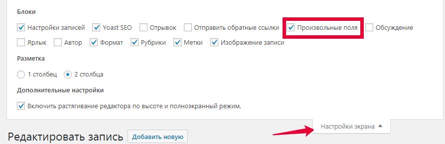 Показать пользовательские поля