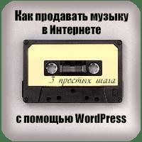 Как продавать музыку в Интернете с помощью WordPress (3 простых шага)