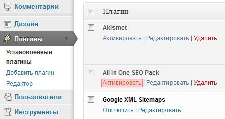 Wordpress оптимизация