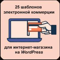25 шаблонов электронной коммерции для интернет-магазина на WordPress