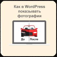 Как в WordPress показывать фотографии до и после с эффектом слайда