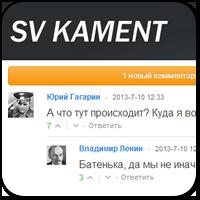 Система комментариев SV Kament для вашего блога