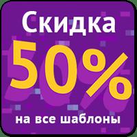 Black Friday! Скидки -50% на все шаблоны от TemplateMonster!