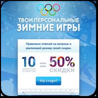 Борись за свой олимпийский результат и получи 50% скидки на шаблон TemplateMonster