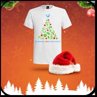 Как получить под ёлку футболку с новогодним принтом — акция от TemplateMonster
