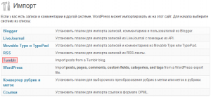 Tumblr Importer