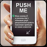 Push-уведомления: новый инструмент, о котором не знает eCommerce