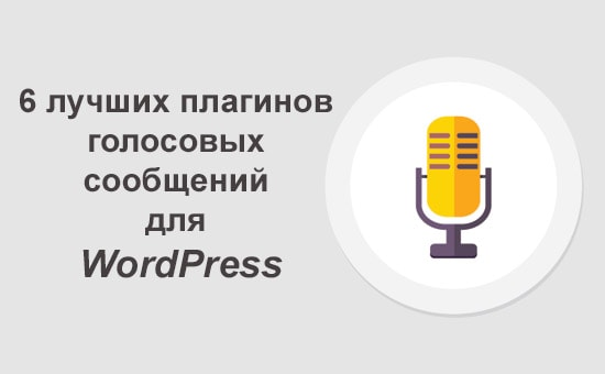 плагины голосовых сообщений для WordPress