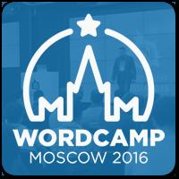 WordCamp Moscow 2016: Официальная конференция по WordPress в Moскве