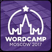 WordCamp Moscow 2017: Официальная конференция по WordPress в Moскве