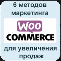 6 методов маркетинга WooCommerce для увеличения продаж