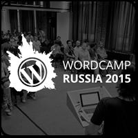 WordCamp Russia 2015: Официальная конференция по WordPress в России