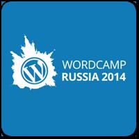 Вторая конференция по WordPress в России пройдет 9 августа в Москве