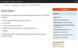 Настройки WordPress