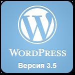 """Встречайте WordPress 3.5 """"Elvin"""""""