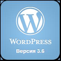 "Вышел WordPress 3.6 ""Oscar"""