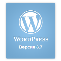 "WordPress 3.7 ""Basie"" доступен для загрузки"