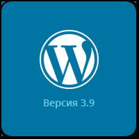 """WordPress 3.9 """"Smith"""": Обзор нововведений и ссылки на загрузку"""