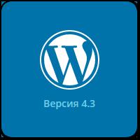 Вышел WordPress 4.3 Обзор изменений и новых возможностей