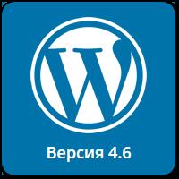 Вышла новая версия WordPress 4.6 «Pepper» Что нового в релизе?