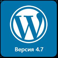 """WordPress 4.7 """"Vaughan"""" доступен для загрузки. Что нового в релизе?"""