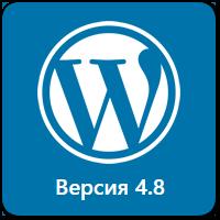 WordPress 4.8 «Evans» доступен для загрузки. Что нового в релизе?