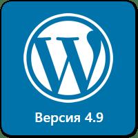 WordPress 4.9 «Tipton» доступен для загрузки. Что нового в релизе?