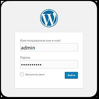 Плагины WordPress для кастомной настройки страницы авторизации вашего сайта