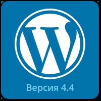"""Вышло обновление WordPress 4.4 """"Clifford"""" Что нового в релизе?"""