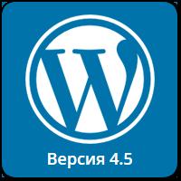 Вышло обновление WordPress 4.5 «Coleman» Что нового в релизе?