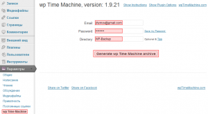 wp Time Machine