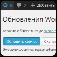 Как перенаправить автоматические уведомления об обновлениях WordPress